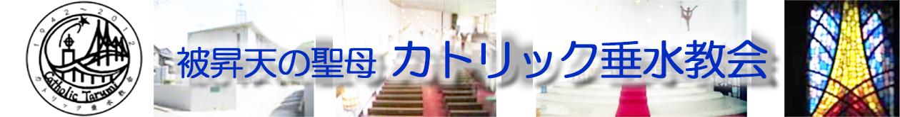 被昇天の聖母 カトリック垂水教会